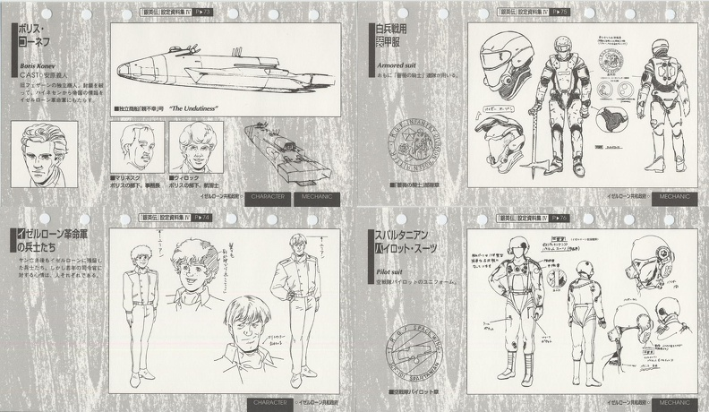 logh_box4_artbinder_set13.jpg