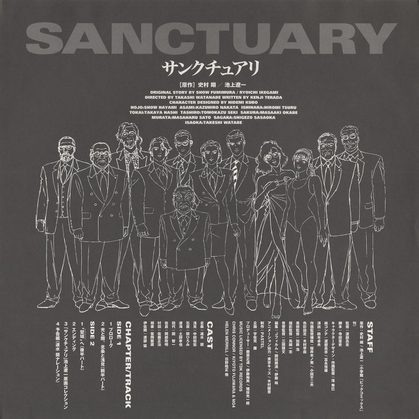 sanctuary_inlay1.jpg
