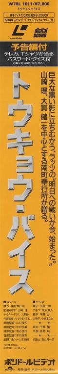 tokyovice obi f