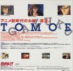 tomoe02 r