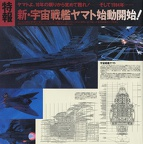 yamato3 book 14