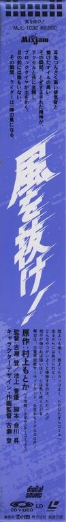 ridewind obi f
